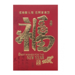 Red Envelope - Chinese New Year